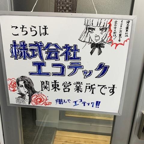 ✿関東営業所の紹介✿