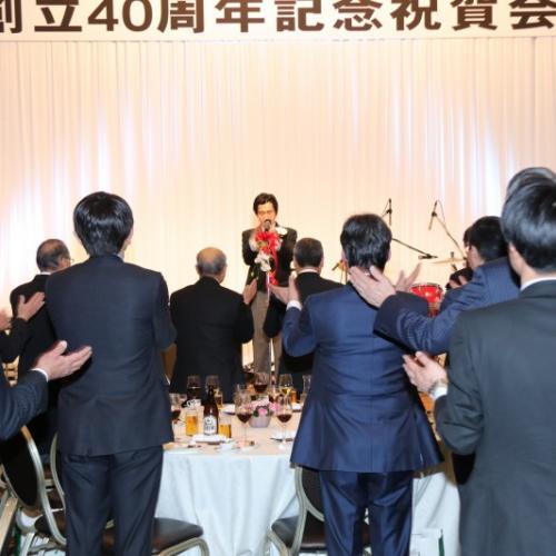 創立40周年記念祝賀会開催!!
