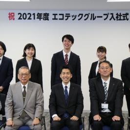 2021年度 エコテックグループ新入社員入社式