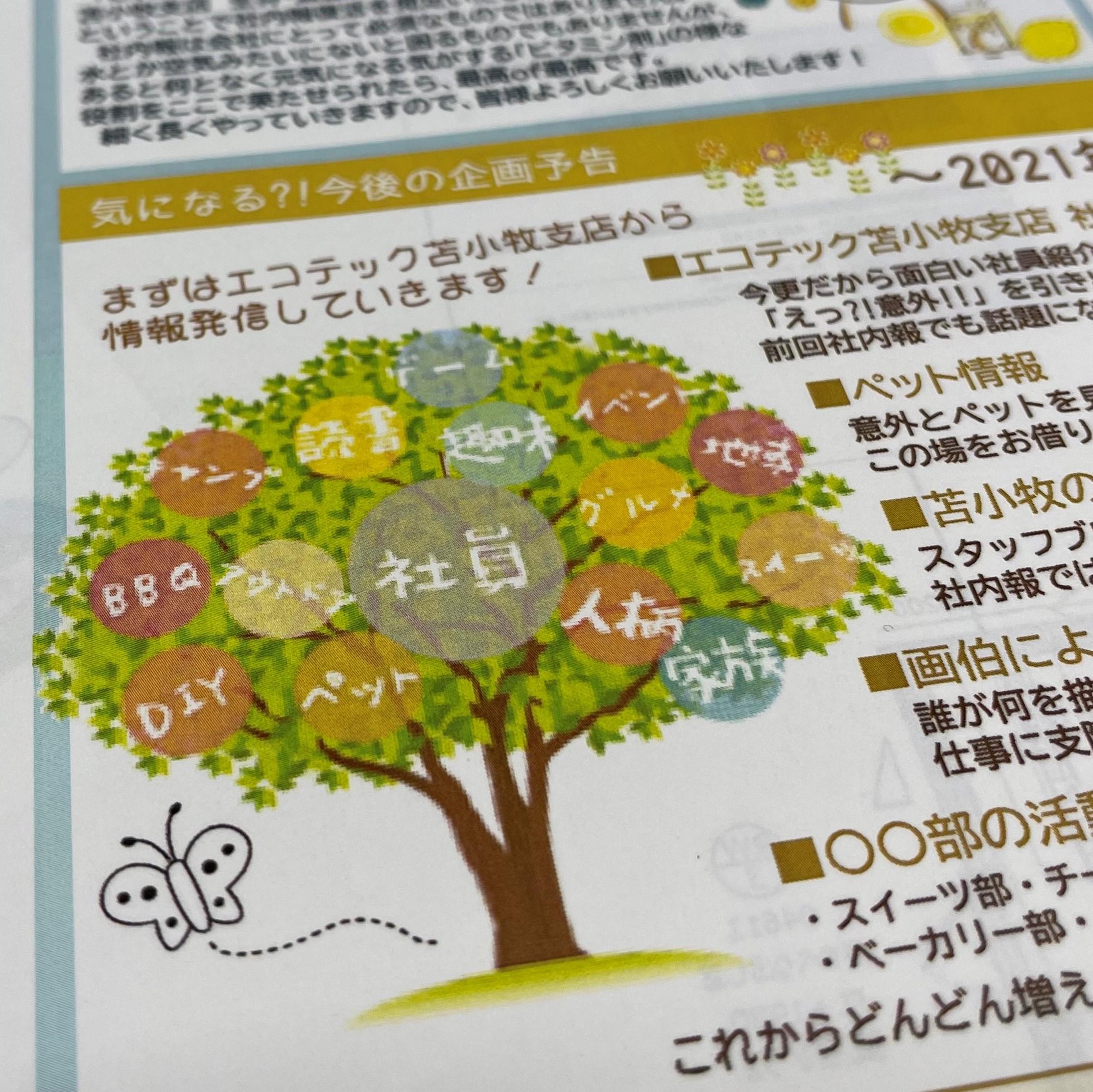 210517_04_社内報チラ見せ.jpg