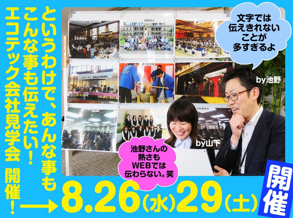 会社説明会(20.08.26-29).png